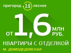 ЖК «Пригород Лесное» Скидка до 5%!